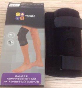 Бандаж компрессионный на коленный сустав (новый)