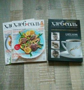 Журналы и тетрадь на кольцах Хлеб Соль