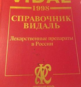 Справочник Видаль 1998года