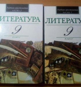 Учебники: литература, география