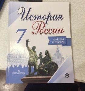Тетрадь «история России»
