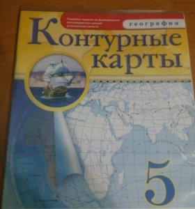 Контурные карты (география 5-класс)