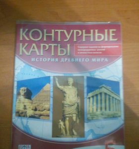 Контурные карты:история древнего мира 5-класс)