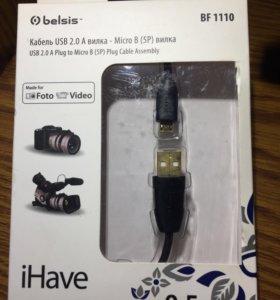 Кабель USB 2.0 новый