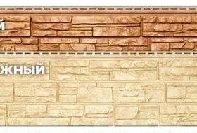 Фасадные панели «Крымский сланец» Доставка. Монтаж