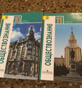 Новые учебники по обществу