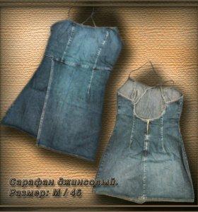 Сарафан джинсовый