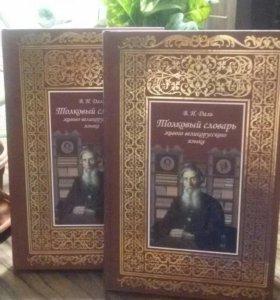 Толковый словарь Даля в 2 томах