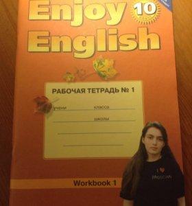 Рабочая тетрадь по английскому языку.
