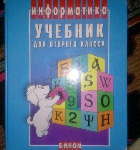 """Учебник для 2 класса издательство """" Бином"""""""