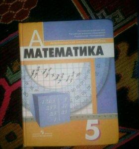 Учебник по математике 5 класс 2011год