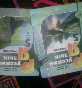 Учебники по русскому языку за 5 класс 2 части