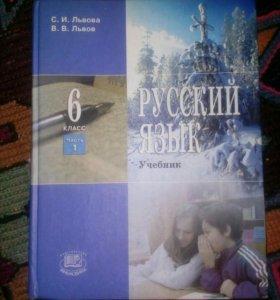 Учебник по русскому за 6 класс