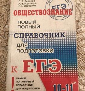 Баранов. Справочник по обществознанию ЕГЭ
