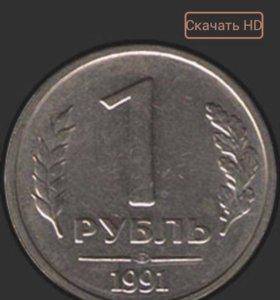 1 руб 1991 года