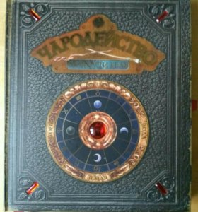 Подарочная книга для детей. Чародейство