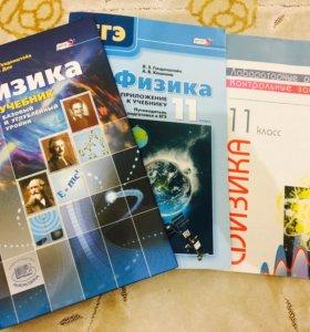 ФИЗИКА 11 класс учебник! Новый! 📚✅