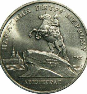 Монета памятник Петру