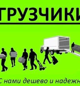 Услуги грузчиков+машина