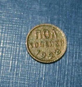 монета ссср. пол копейки1928 года. медь