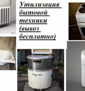 Вывоз б/у ванн,батарей,холодильников,плит