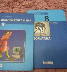 Продаю учебники 5-9 класс.