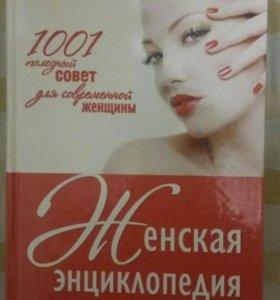 Книга-лучший подарок