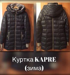 Куртка KAPRE (зима).