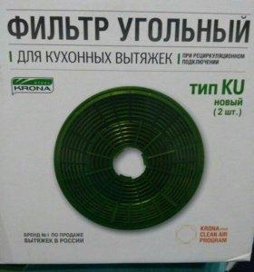 Новый угольный фильтр для вытяжки Krona