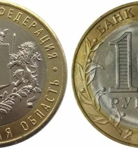 10 рублей Ульяновская область