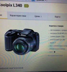 Фотокамера с суперзумом