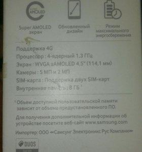 Телефон самсунг гелаксиJ5
