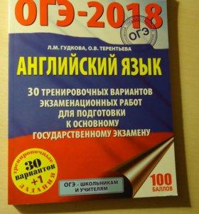 Учебник по подготовке к ОГЭ-Английский язык(2018)