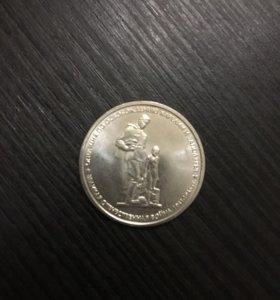 5 рублей Освобождение Карелии и Заполярья