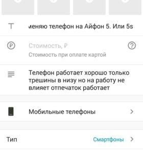 Meizu m3 note обменяю телефон на Айфон 5. Или 5s
