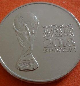 Выпуск 2-25 рублей 2018 г. чемпионат Фифа-2018
