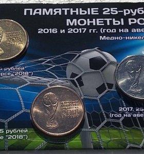 Альбом-блистерный Фифа - 1, 2, 3 выпуски 25 рублей