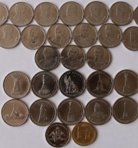 НАБОР 28 монет без альбома (2-5-10 руб.) Бородино