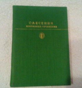 Книги С. А. Есенина