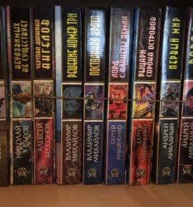 Книги по фантастике