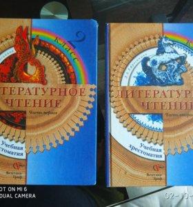 Учебник Литературное чтение 2кл Ефросинина Л.А.