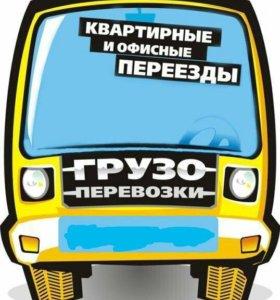 """Грузоперевозки """"ИзвозчиК"""" Жуковский Раменское"""