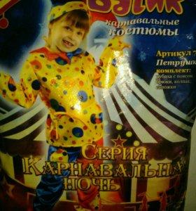 """Карнавальный костюм""""Скоморох"""""""