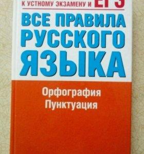 Книга правил русского языка