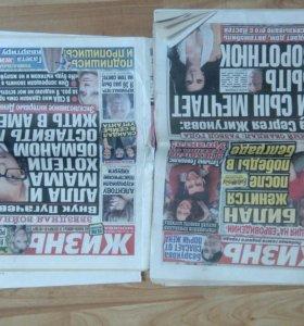 Газета жизнь 21/2008 38/2009
