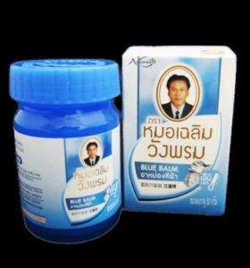 Синий/голубой тайский бальзам Wangprom
