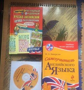Самоучитель английского
