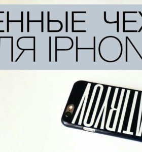 Именные чехлы на IPHONE.