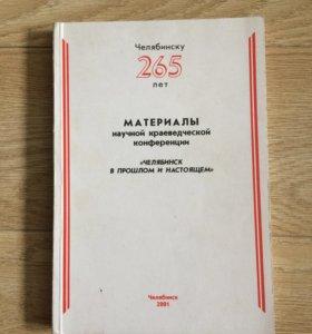 Книга про Челябинск