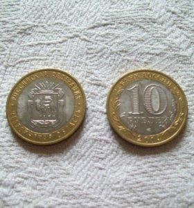 Монеты (Челябинская область) -2014 г.